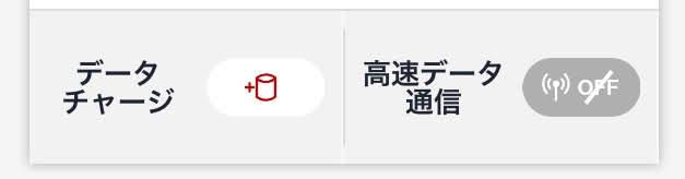【楽天モバイル】スーパーホーダイにおける高速通信OFF(低速通信)のメリット
