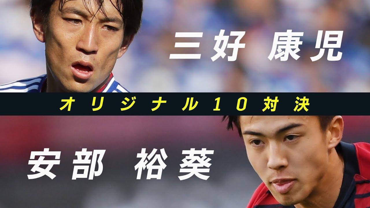 バルサB移籍報道の鹿島:安部裕葵 ゴール動画&プレー集(公式より)
